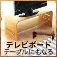 ウォールナット突き板/ホワイトオーク突き板 プライウッドローボード テレビ台 テーブルにもなる エムール