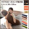 マイクロビーズクッション 『mochimochi』 もちもちシリーズ ロングピロー 抱き枕 Lサイズ/30×120cm 【日本製】 国産 抱きまくら だきまくら ボディピロー マタニティ 妊婦 授乳クッション 新生活 もっちり エムール