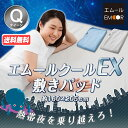 エムールクールEX ひんやり クール 敷きパッド クイーンサイズひんやりマット 冷却マット