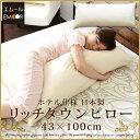 ホテル仕様 日本製 羽毛枕 リッチダウンピロー 約43×100cm 抱き枕 羽毛まくら 羽毛マクラ