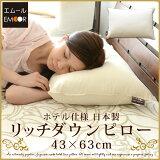 ������ ��å�������ԥ? �ܥ�塼�ॿ���� ��43��63cm ��� �ۥƥ���� ������ ���Ӥޤ��� ���ӥޥ��� ���⤦�ޤ��� down pillow �ۥƥ�ԥ? �ڥ�åԥ��б��� �����