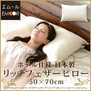 ホテル仕様 日本製 羽根枕『リッチフェザーピロー』約50×70cm(羽根まくら 羽根マクラ はねまくら feather pillow ホテルピロー)【ラッピング対応】