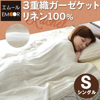 "Linen ガーゼケット single ""Rachel' luxury linen 100% 100% 3 ガーゼケット 3 lap ガーゼケット Japan made of hemp linen cool quilt cat sensation cool absorbent breathable cool do"