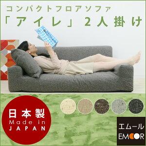 日本製コンパクトフロアソファ『アイレ』(クッション付き)iruneruTOKYO