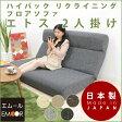 フロアソファ 二人掛け 座椅子 ローソファ リクライニング エトス 2P 2人掛け 日本製 ハイバック カウチソファ ソファー ソファベッド 低反発 ナチュラル イス 座いす シンプル 【送料無料】 エムール