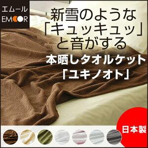 日本製本晒しタオルケット『ユキノオト』/タオルケット/シングルサイズ1