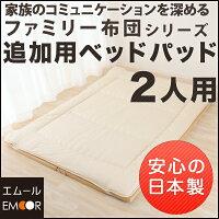 �ڥե��ߥ���ĥ�������ɲ��ѥ٥åɥѥå�2����/160×200cm(����������)