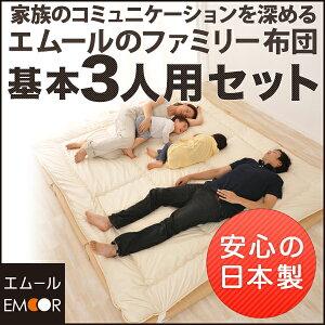 エムールのファミリー布団シリーズ【基本3人用セット】