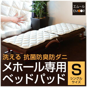 ベッドパッドシングルメホール専用洗える抗菌防臭防ダニ日本製(幅88×長さ93cmの2枚組)