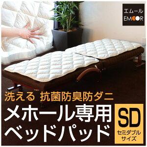 ベッドパッドセミダブルメホール専用洗える抗菌防臭防ダニ日本製(幅88×長さ93cmの2枚組)