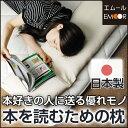 本を読むための枕 読書枕 寝転がって本を読むときのための枕(NHKおはよう日本 寝る前に本を読む人
