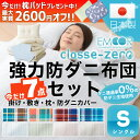 日本製 防ダニ 布団セット シングルサイズ 『クラッセゼロ』...