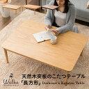 ウォールナット突き板 こたつ コタツ 炬燵 テーブル 長方形 105cm×75cm こたつテーブ