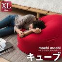 ビーズクッション クッション ビーズクッションシリーズ キューブ XLサイズ ジャンボ    日本製  mochimochi マイクロビーズクッション ビーズソファ ソファー ギフト ラッピング 国産 洗える 補充 エムール