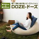 ランキング1位獲得 ビーズクッション 特大 日本製 ジャンボ マイクロビーズ DOZE 特大サイズ ...
