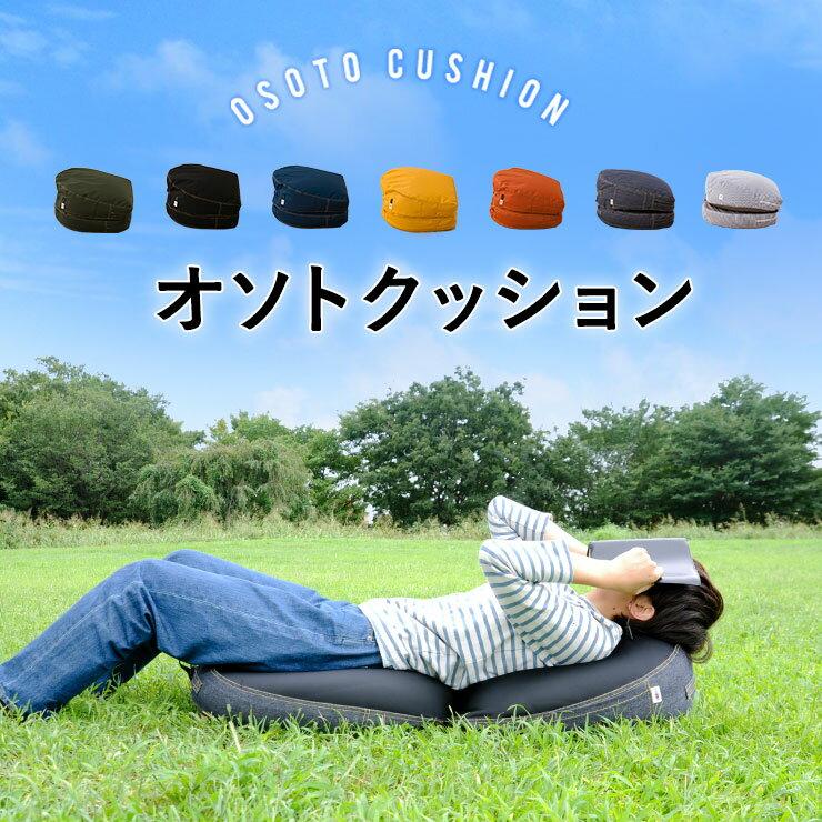 エムール 日本製 マイクロビーズ オソトクッション