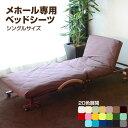 ベッド同時購入で  折りたたみベッド『メホール』/シングルサイズ専用20色展開日本製ベッドシーツ(ベッドカバー)/シングルサイズ エムール