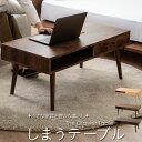【6月4日20時〜5H全品P5倍】ローテーブル テレワーク ...