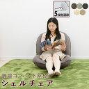 座椅子 一人掛け リクライニング 軽量コンパクト座椅子 シェルチェア Chair 1人掛け 日本製 座いす リクライニングチェア ソファー ナチュラル シンプル エムール エムール