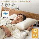 枕 まくら ピロー 43×63cm 日本...