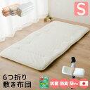 軽量 6つ折り敷き布団 シングル 約100×200cm ベッド 敷布団 敷きふとん 敷きぶとん 六