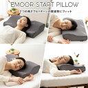 低反発枕 枕 まくら 低反発 ピロー �