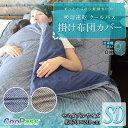 クールパス/CoolPass 吸湿速乾 掛け布団カバー セミダブルサイズ 約170×210cm 布団