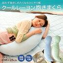 思わず抱きしめたくなるひんやり感!天然由来のレーヨン素材「クールレーヨン」を使用したひんやり抱き枕。天然由来のレーヨン繊維で、素材そのものの力で涼感を得られます。接触冷感 ひんやりクールレーヨン抱き枕/約95×25cm涼感抱き枕 ひんやり抱き枕 抱きまくら だきまくら だき枕 涼感 冷感 cool ひんやり クッション 手洗いOK ダキマクラ ボディピローエムール