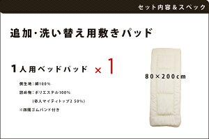 【ファミリー布団シリーズ】追加用ベッドパッド1人用/80×200cm