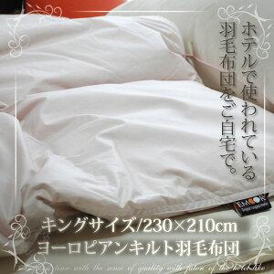 ホテル仕様ヨーロピアンキルト羽毛布団
