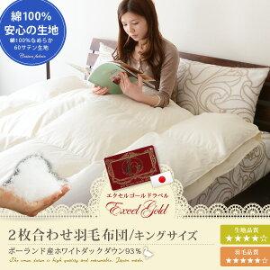 日本製ロイヤルゴールドラベルポーランド産マザーホワイトダックダウン93%2枚合わせ羽毛布団
