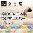 掛け布団カバー クイーンサイズ 日本製 掛けカバー 掛けふとんカバー 掛布団カバー 掛カバ