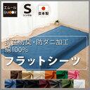 日本製 フラットシーツ シングルサイズ 「エムールカラー」 ...