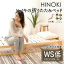 ヒノキの折りたたみベッド ワイドシングルサイズひのき 檜 桧...