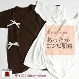 【ベビー 肌着】日本製 ぬくいと使用あったかコンビ肌着 50-60cm(ベビー 肌着 下着 半袖 インナー 綿 冬用 日本製 コットン レーヨン キュプラ スリーパー 赤ちゃん コ