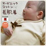 向(到)婴儿贴身衬衣衬衣有机内衣短袖长贴身衬衣日本制小宝宝小宝宝的皮肤和善,有机棉的长贴身衬衣。使用通过只是自然的力量成长的有机栽培棉。【婴儿贴身衬衣】皮肤[ベビー 肌着 インナー オーガニック 下着 半袖 長