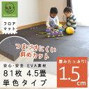 フロアーマット フロアマット ジョイントマット EVAマット 単色タイプ 81枚セット 約225×225cm 約4.5畳 ベビー 赤ちゃん フロアマット プレイ...