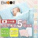 【期間限定キャンペーン中】日本製 ベビー布団セット 5点セッ...