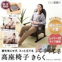 組立不要 すぐに使える完成品 高座椅子「きらく」肘付き リクライニング チェア 高座いす シニア 小