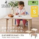 キッズテーブル 折りたたみテーブル 子供 テーブル ミニテー...