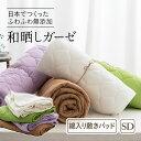 日本製 ガーゼ 敷きパッド セミダブルサ
