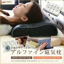 磁気枕 アルファインカバー付き 医療用具許可商品(肩こり 首こり 磁気まくら 磁力枕 マク