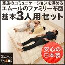 日本製 【ファミリー布団シリーズ】基本3人用セット/240×...