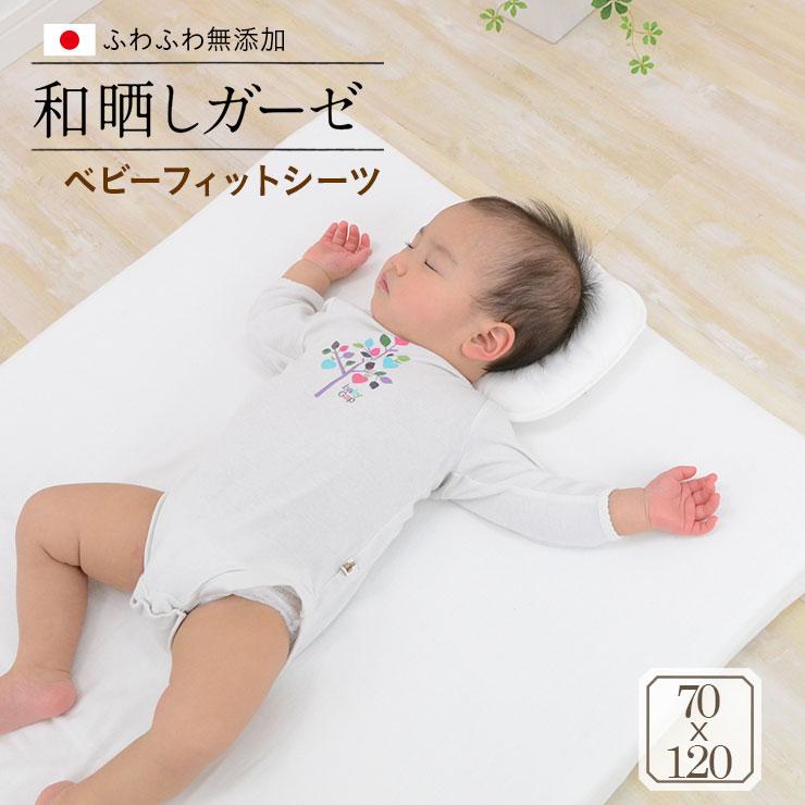 ベビーシーツ敷き布団カバーベビー布団無添加和晒しガーゼベビーフィットシーツ70×120cm日本製綿1