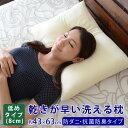 乾きが早い 洗える枕 43×63cm ウォッシャブル枕 低め わた枕 まくら マクラ pillow ウォッシャブルピロー 帝人マイティトップ...
