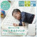 キルトパッド 敷きパッド 日本製 西川 ベビー布団用 70×...