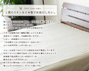 日本製リネン100%ボックスシーツ/セミダブルサイズ