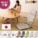 日本製 折りたたみ 和座椅子 「のどか」ざいす 座いす 折り畳み 肘付き 肘掛け コンパクト リクライニング チェア 椅子 こたつ 和室 母の日 父の日 敬老の日 エムール