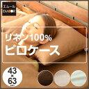 リネン100% 枕カバー まくらカバー ピロケース 43×6...