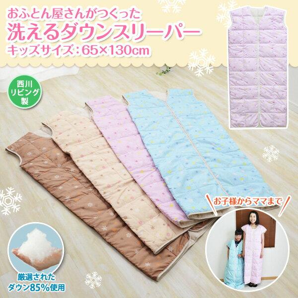スリーパーダウンスリーパーかいまきベスト羽毛子供赤ちゃん洗える寝袋湯冷め防止寒さ対策防寒防寒グッズ暖